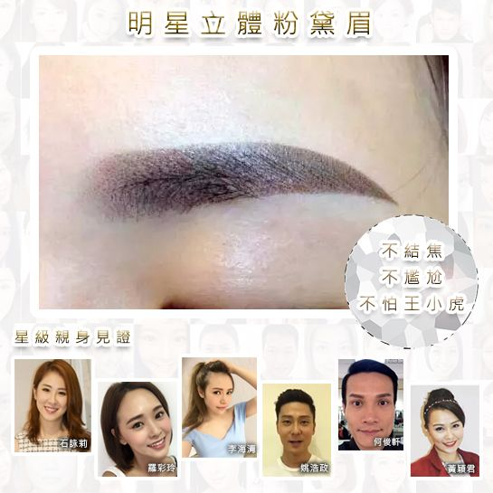 Celebrity Fog Eyebrow|Eyebrow Semi-Permanent|Semi-Permanent Makeup|Hong Kong Semi-Permanent Makeup|Eyebrow Tattoo