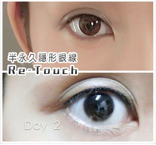 半永久眼線Retouch補色