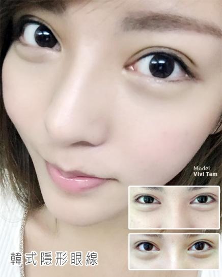 韓式隱形眼線