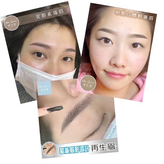 $2200 Single Offer -  Sketch Shadow Eyebrow / Celebrity Fog Eyebrow / Reborn Eyebrow