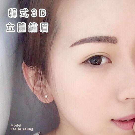 韓式3D立體繡眉