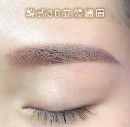 Korean 3D Micro-blading Eyebrow|Eyebrow Semi-Permanent|Semi-Permanent Makeup|Hong Kong Semi-Permanent Makeup|Eyebrow Tattoo