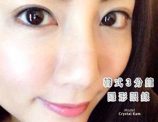 韓式3分鐘隱形眼線