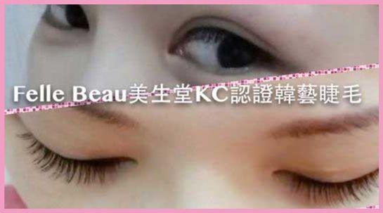 KC認證韓藝睫毛|睫毛嫁接|半永久化妝服務|半永久化妝價錢|半永久化妝師傅資訊|香港半永久化妝|睫毛
