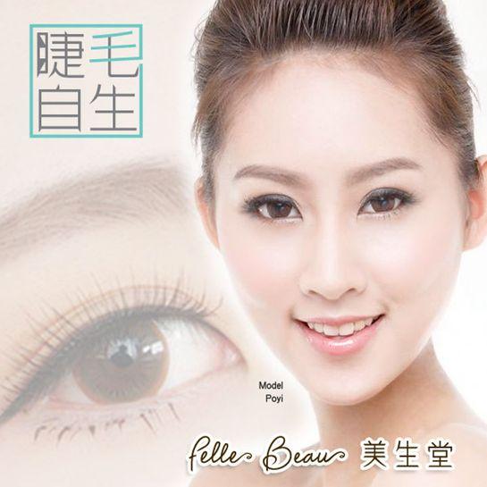 睫毛自生療程|半永久化妝服務|半永久化妝價錢|半永久化妝師傅資訊|香港半永久化妝|睫毛
