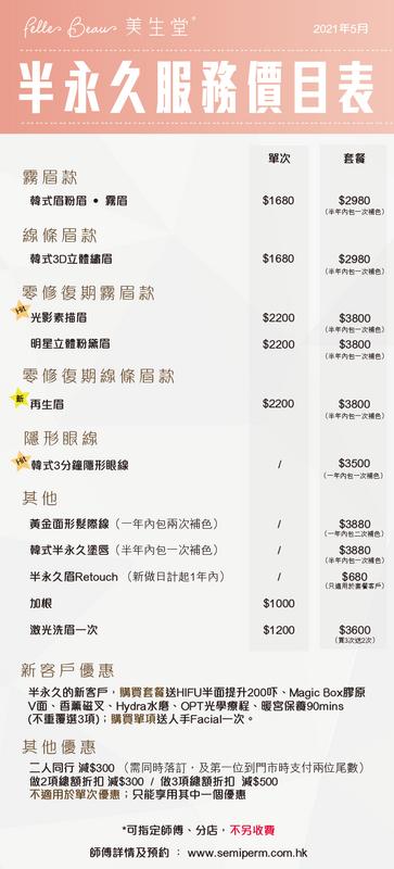 半永久服務價目表 (2021年1月更新)