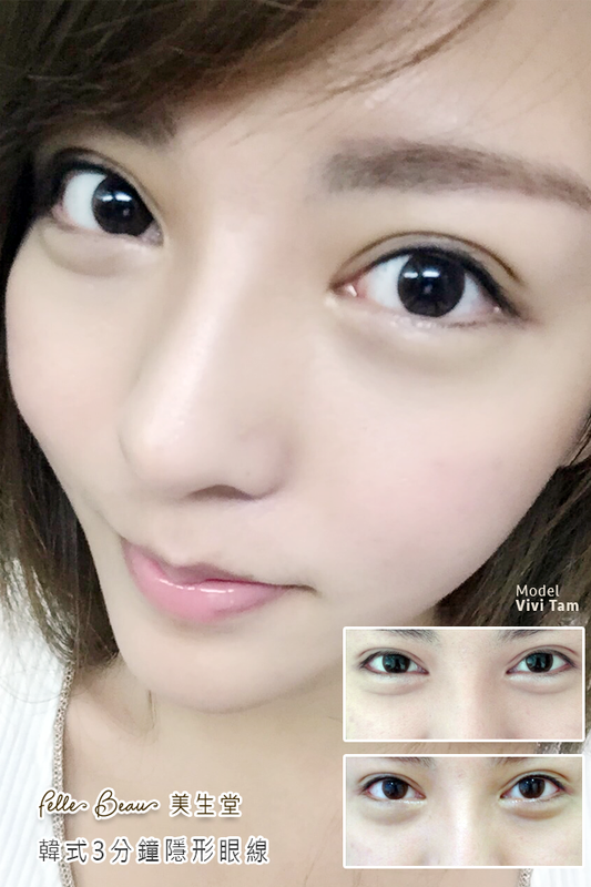Vivi Tam 韓式3分鐘隱形眼線親身見證分享