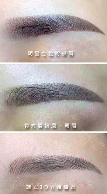 客人常問 美生堂既【韓式3D立體繡眉】、【韓式眉粉眉・霧眉】、【明星立體粉黛眉】的分別?